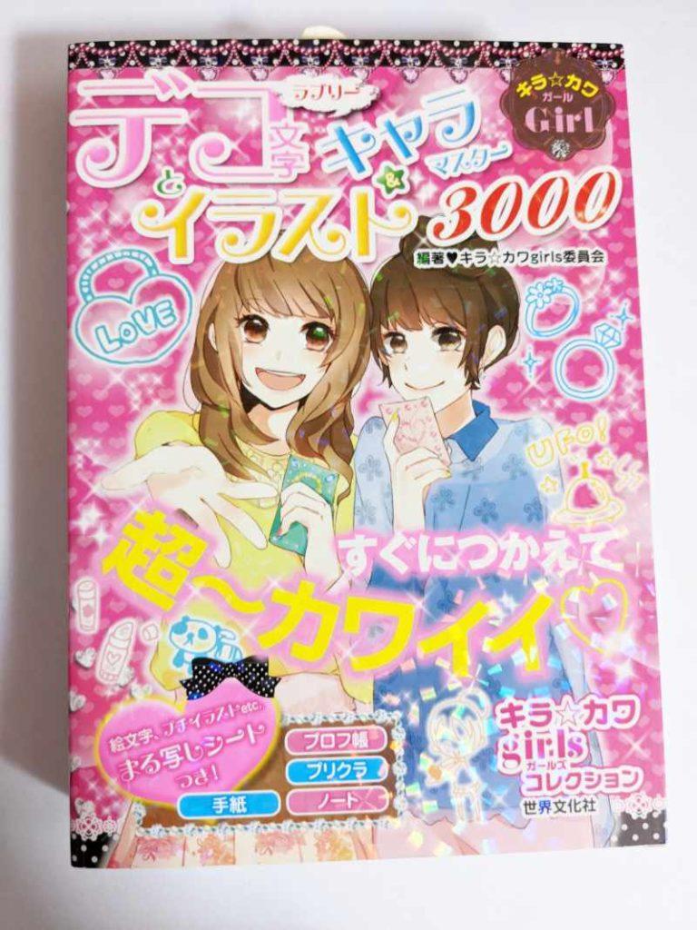 キラ☆カワGirl ラブリー デコ文字とイラスト&キャラマスター 3000