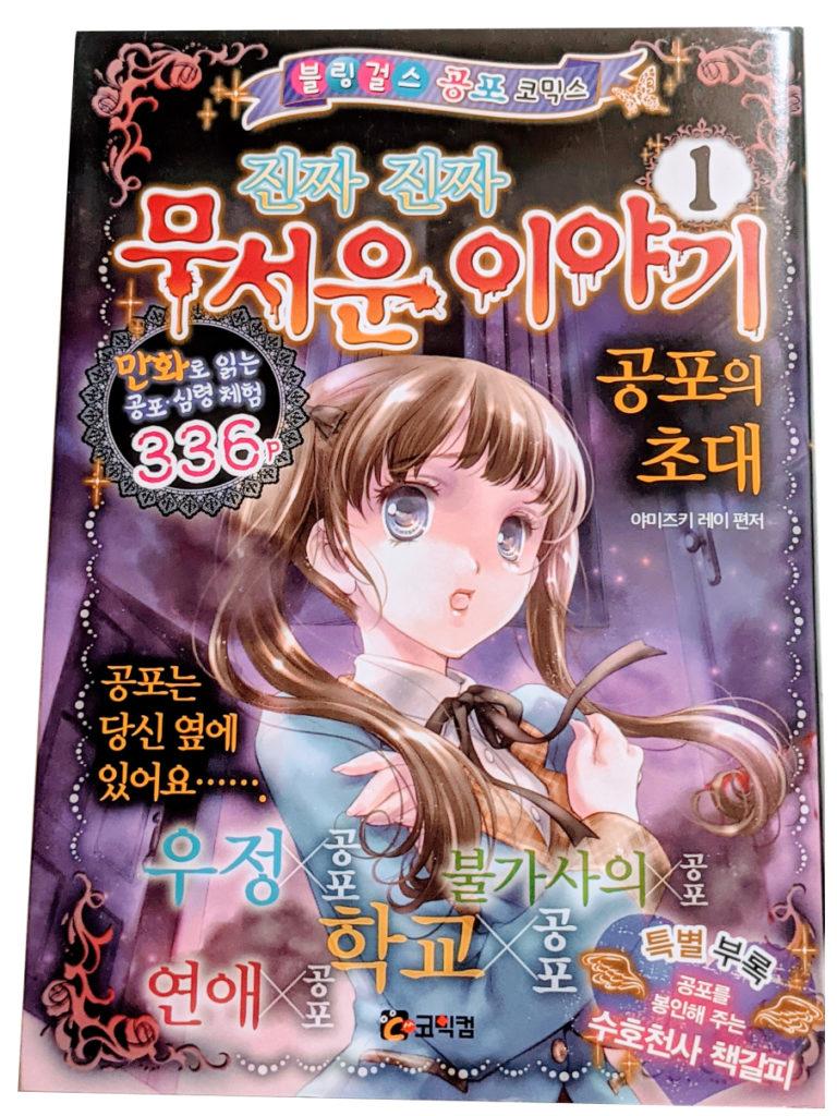 ミラクルきょうふ本当に怖いストーリー韓国語翻訳版