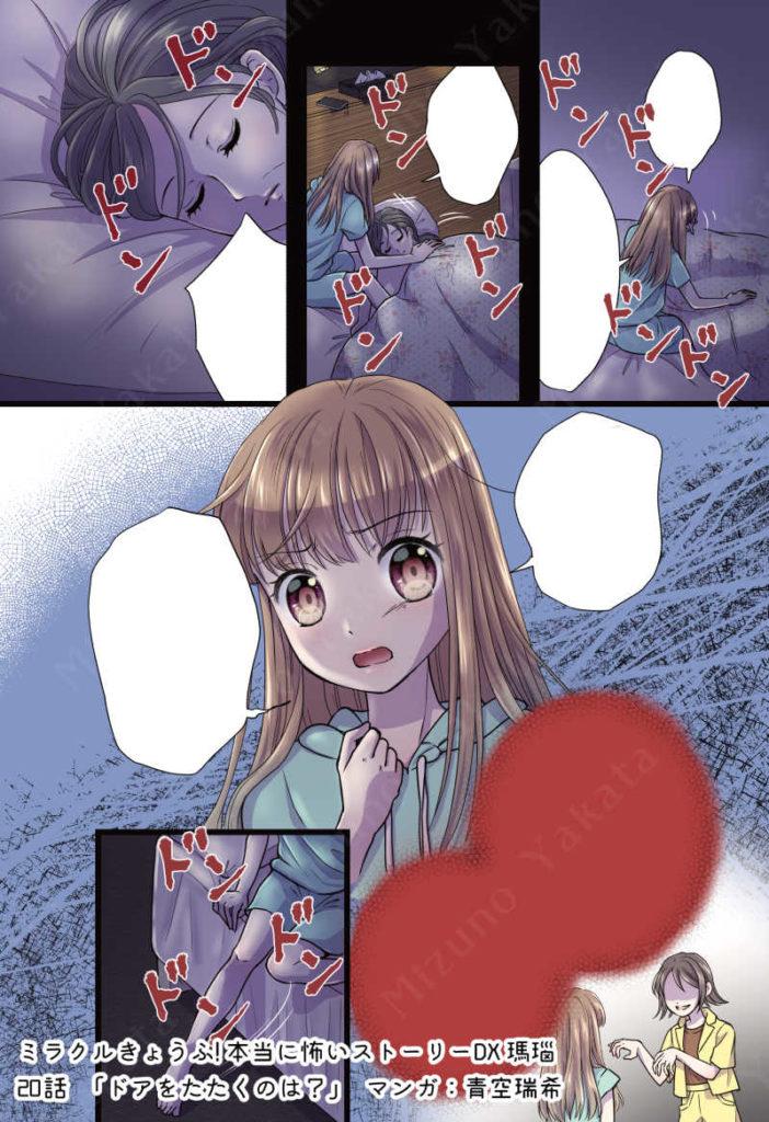 ミラクルきょうふ! 本当に怖いストーリーDX 瑪瑙