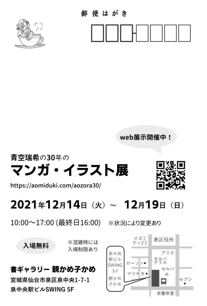 青空瑞希の30年のマンガ・イラスト展